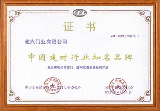 zhong国建材行业zhi名品牌