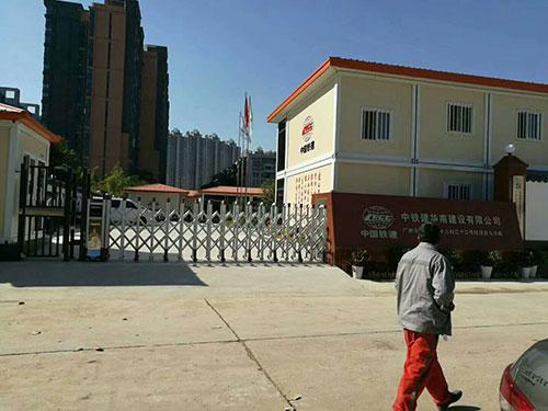 中国铁建华南建设有限公司伸缩门工cheng